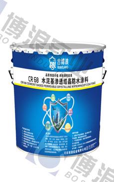 CR 68水泥基渗透结晶防水涂料