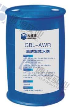 GBL-AWR脂肪族减水剂