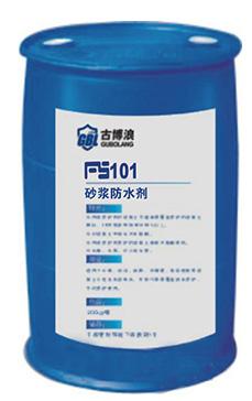FS101砂浆防水液