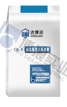CH-Ⅱ高效混凝土防水剂