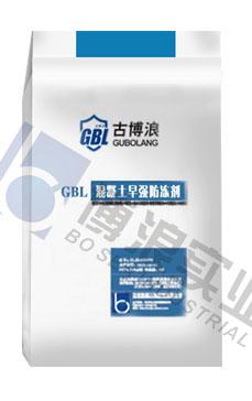 GBL混凝土早强防冻剂