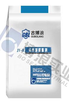 JY-H高性能膨胀剂