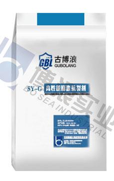 SY-G高性能膨胀抗裂剂